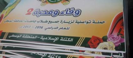 """الكتلة بالوسطى تنهي ترتيباتها لإطلاق حملة """"محبة ووفاء 2"""""""