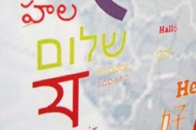 عبارات ترحيبية باللغة العبرية قرب المسجد النبوي