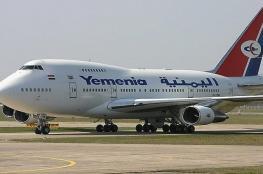 الخطوط اليمنية تسيّر رحلات بين الرياض وعدن