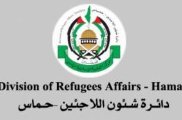 حماس توضح موقفها من تقرير لجنة الأخلاقيات بالأونروا