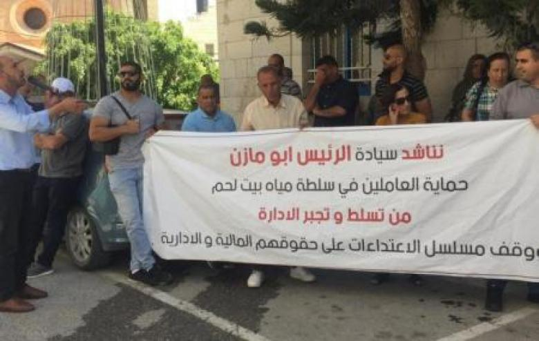 مسيرة احتجاجية لموظفي سلطة المياه في بيت لحم
