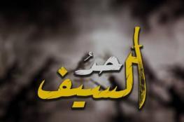 """لجان المقاومة: عملية """"حد السيف"""" ضربة قاصمة لأجهزة أمن الاحتلال"""
