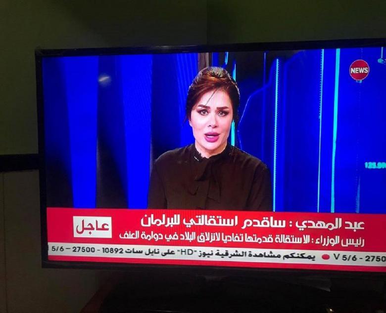 مذيعة عراقية تبكي أثناء قراءة بيان استقالة عبد المهدي