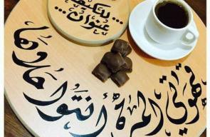 صباح القهوة والشوكولاتة