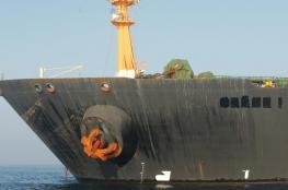 """واشنطن تأمر بمصادرة ناقلة النفط الإيرانية """"غريس1"""""""