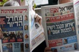 تعرف على أبرز ما تصدر عناوين الصحافة العبرية صباح اليوم