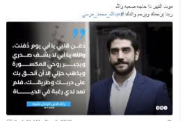 """هكذا رثى نشطاء التواصل الاجتماعي """"عبد الله"""" نجل الرئيس مرسي"""
