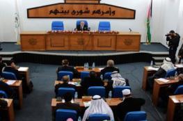 التشريعي يقر بطلان قرارات عباس ضد السلطة القضائية
