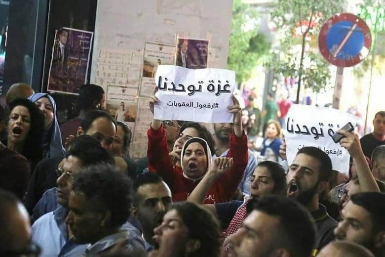 حراك رفع العقوبات عن غزة ينظم مسيرة في رام الله