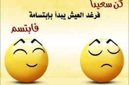 ابتسم دائما