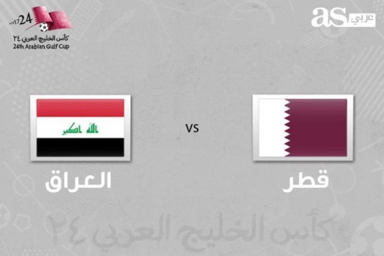 منتخب قطر يسقط في فخ الخسارة أمام منتخب العراق