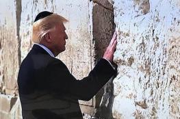 ترامب يزور حائط البراق في القدس