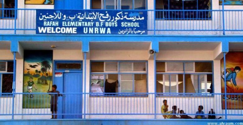 """تحديد موعد بدء العام الدراسي الجديد في """"الأونروا"""""""