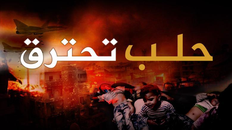 وجع حلب
