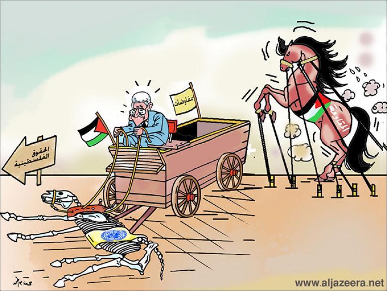 إلى عباس.. كن جدياً!