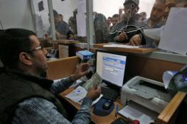 مالية غزة تعلن صرف سلفة مالية لموظفين السلطة المقطوعة رواتبهم
