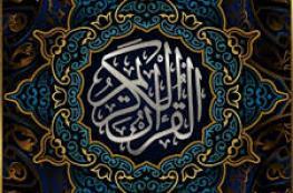 لماذا غاب السؤال عن الخطاب الأدبي في القرآن الكريم؟