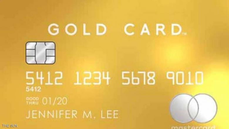 بطاقة ائتمان من الذهب الخالص.. من يستطيع امتلاكها؟