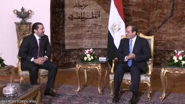 مباحثات بين السيسي والحريري في القاهرة