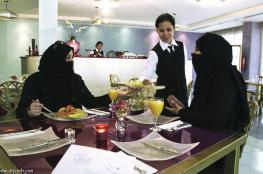السعودية تسمح بدخول النساء والرجال إلى المطاعم من نفس الباب