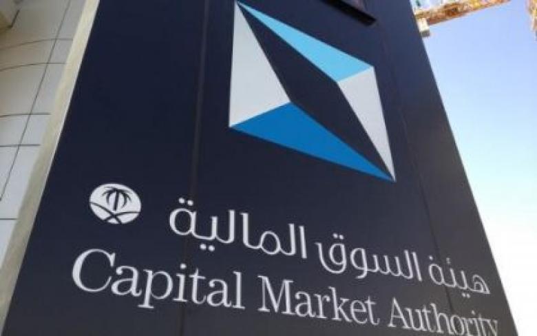 هيئة سوق رأس المال تطلق مسابقة حوكمة الشركات في الجامعات الفلسطينية