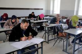 التعليم تنشر نتائج الامتحان الشامل