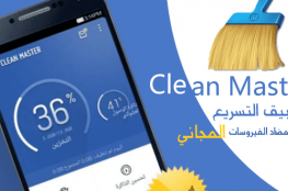 الكشف عن برامج التجسس في تطبيق Clean Master