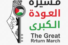 """الاحتلال يخترق صفحة """"مسيرة العودة"""" والهيئة ترد"""