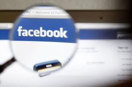 """""""فيسبوك"""" ينشر معايير وأسباب حذف المحتوى"""