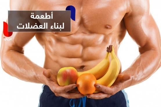 إليك 21 منتجا غذائيا غنيا بالبوتاسيوم لصحة وقوة عضلاتك