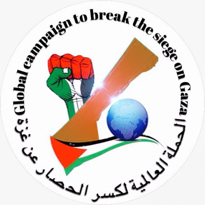 الحملة العالمية لكسر الحصار تطلق فعاليات جديدة دعما لغزة
