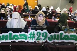 حماس تحتفل بانطلاقتها الـ 29 بمهرجان إلكتروني
