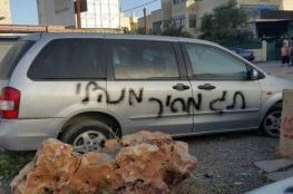 مستوطنون يخطّون شعارات عنصرية في سلفيت