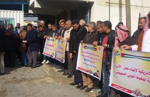 وقفة احتجاجية ضد قرار الأونروا تقليص خدماتها بغزة