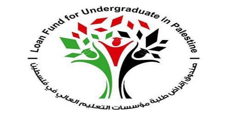 إقرار قروض الطلبة للفصل الدراسي الثاني 2018-2019
