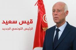 هيئة الانتخابات التونسية تعلن رسميًا فوز قيس سعيد بانتخابات الرئاسة