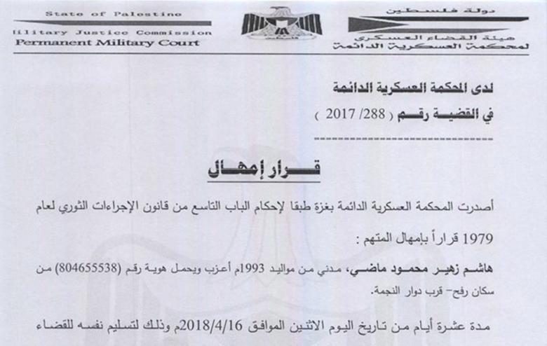 المحكمة العسكرية تُمهل المتهم ماضي 10 أيام لتسليم نفسه