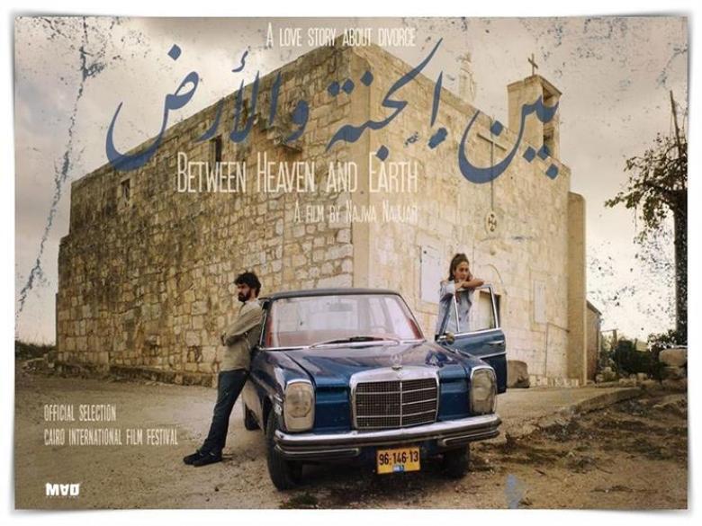 """منتج """"بين الجنة والأرض"""": الاحتلال الإسرائيلي سجن 4 من الفيلم"""