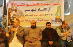 لقاء سياسي بخيمة العودة شرق الوسطى