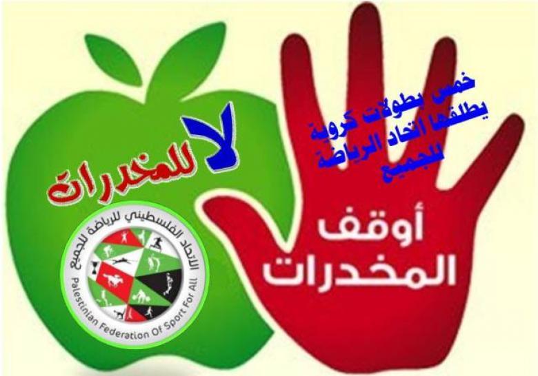 5 بطولات يطلقها اتحاد الرياضية للجميع تحت شعار لا للمخدرات