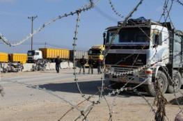 الاحتلال يغلق معابر غزة ويلغي الدراسة في غلاف غزة
