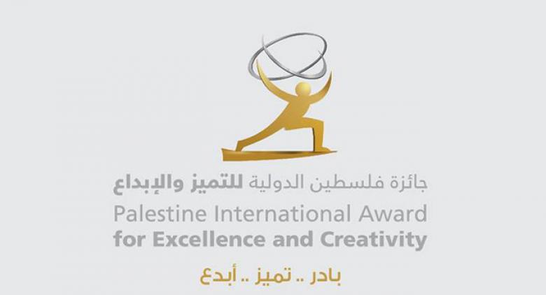 انطلاق تحضيرات جائزة فلسطين الدولية للتمييز والإبداع