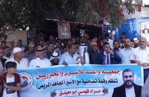 وقفة تضامنية أمام منزل الأسير المريض أبو معيلق