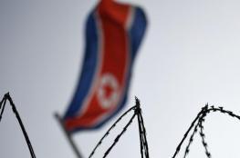 كوريا الشمالية توقظ العالم.. لكن ليس بالصواريخ