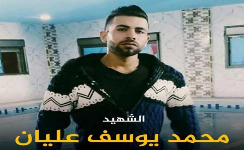 الاحتلال يقرر تسليم جثمان الشهيد محمد عليان غداً