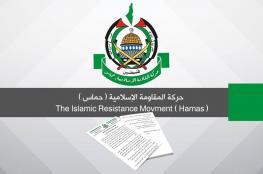"""""""حماس"""" تعلق على استقالة غرينبلات؟"""
