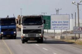 """الاحتلال يعلن فتح """"كرم أبو سالم"""" جزئيا الخميس.. لهذا السبب"""