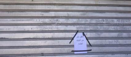 إغلاق محل يعرض بضائع منتهية الصلاحية للبيع في رام الله