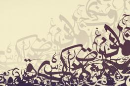 لماذا تأخرت اللغة العربية وتقدم غيرها؟