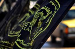 """""""الجهاد"""": متمسكون بفلسطين من بحرها لنهرها وبالمقاومة كضمان للعودة"""